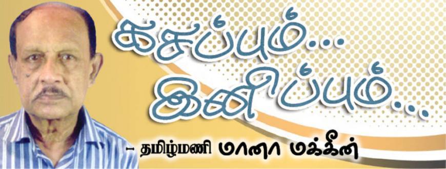 கசப்பும் இனிப்பும்-Kasappum-Inippum-Column