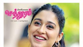 செந்தூரம் ஓகஸ்ட் 15, 2021-Senthooram-Aug-15-2021-Actress Regina